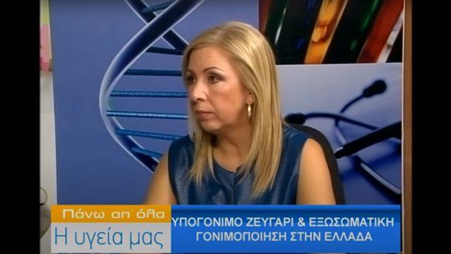 Υπογόνιμο Ζευγάρι και Εξωσωματική Γονιμοποίηση στην Ελλάδα
