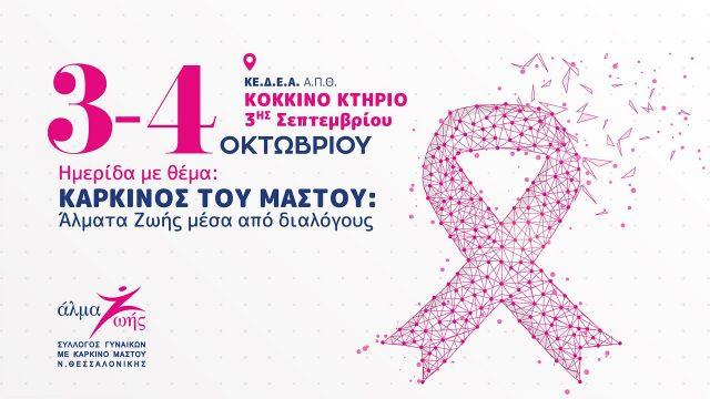 Άλμα Ζωής – Καρκίνος του Μαστού 3-4 Οκτωβρίου 2019
