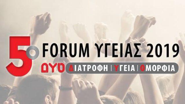 5ο Forum 2019 Αθήνα Διατροφή Υγεία Ομορφιά