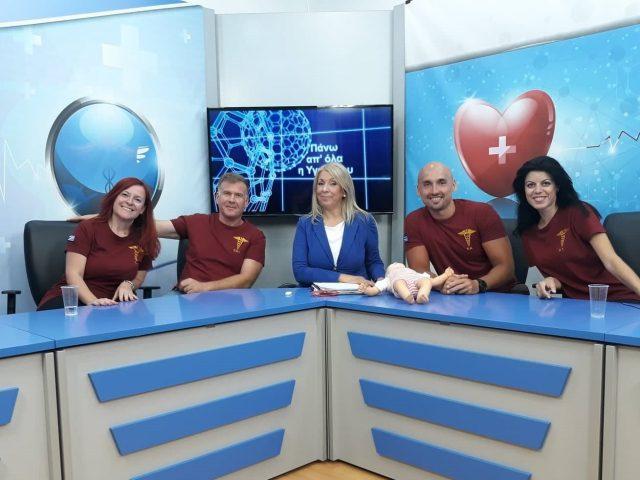 Πρώτες Βοήθειες στα Παιδιά με την Ελληνική Υγειονομική Ομάδα GREEK HEALTH TEAM
