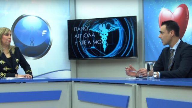 Καρδιακή Ανεπάρκεια, Αρρυθμίες και Καταγματα Λεκάνης & Κοτύλης